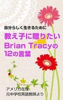 教え子に贈りたいBrian Tracy 中学英語